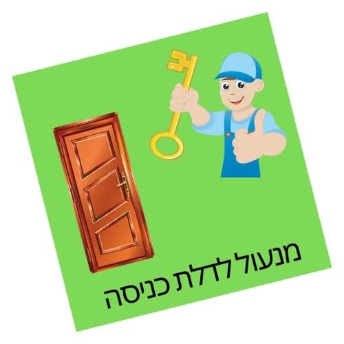 מנעול לדלת כניסה מנעולן מנעול ומפתח