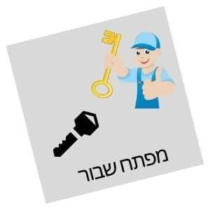 מפתח שבור מנעולן מנעול ומפתח