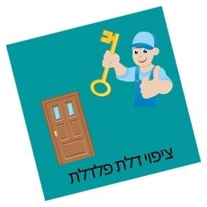 ציפוי דלת פלדלת מנעולן מנעול ומפתח